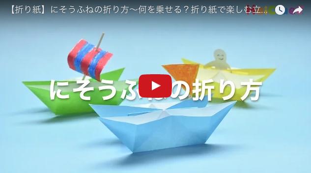 【折り紙】にそうふねの折り方〜何を乗せる?折り紙で楽しむ立体的な手作り船〜
