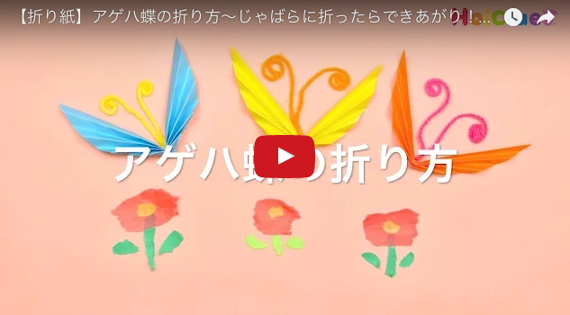 【折り紙】アゲハ蝶の折り方〜じゃばらに折ったらできあがり!立体的な折り紙遊び〜