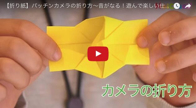 【折り紙】パッチンカメラの折り方〜音がなる!遊んで楽しい仕掛け折り紙〜