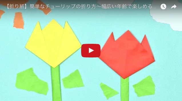 【折り紙】簡単なチューリップの折り方〜幅広い年齢で楽しめる折り紙遊び〜