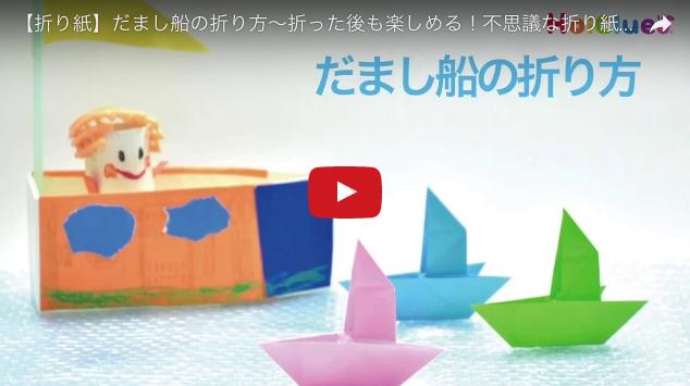 【折り紙】だまし船の折り方〜折った後も楽しめる!不思議な折り紙遊び〜