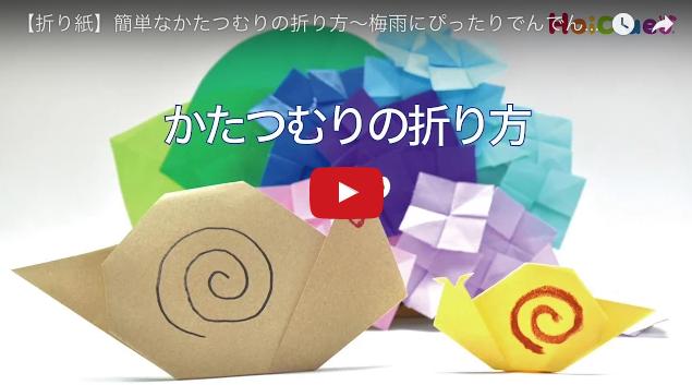 【折り紙】簡単なかたつむりの折り方〜梅雨にぴったりでんでん折り紙遊び〜