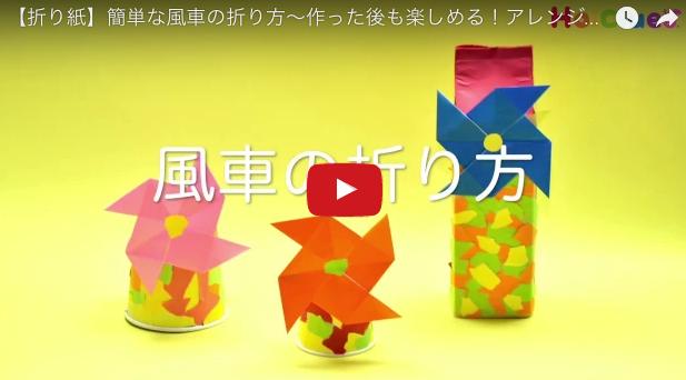 【折り紙】簡単な風車の折り方〜作った後も楽しめる!アレンジいろいろな折り紙遊び〜