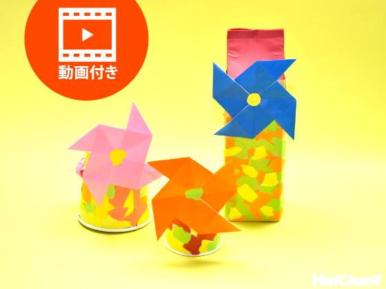 【折り紙】簡単な風車の折り方(動画付き)〜作った後も楽しめる!アレンジいろいろな折り紙遊び〜
