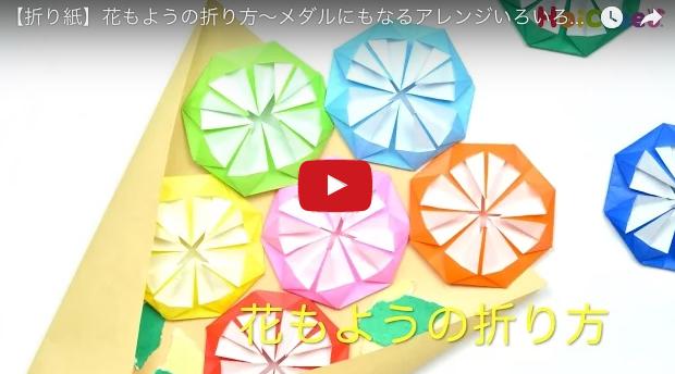 【折り紙】花もようの折り方〜メダルにもなるアレンジいろいろな折り紙遊び〜