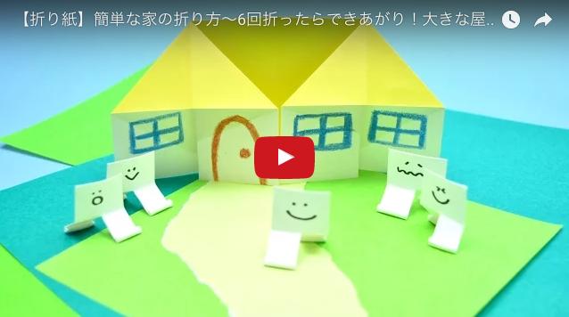 【折り紙】簡単な家の折り方〜6回折ったらできあがり!大きな屋根の折り紙遊び〜