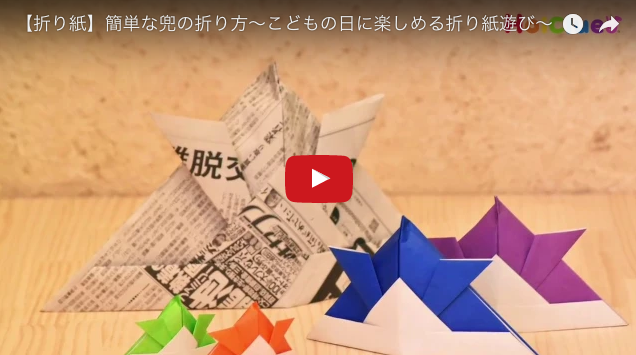 【折り紙】簡単な兜の折り方〜こどもの日に楽しめる折り紙遊び〜