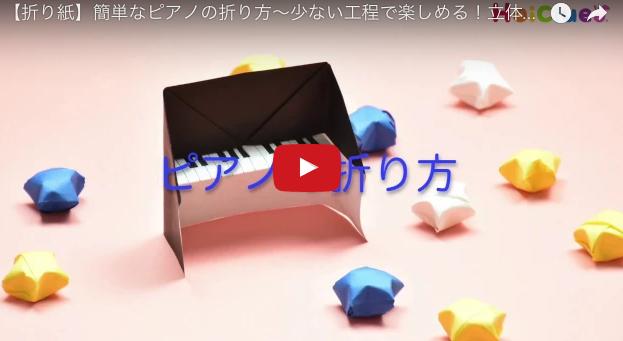 【折り紙】簡単なピアノの折り方〜少ない工程で楽しめる!立体折り紙遊び〜