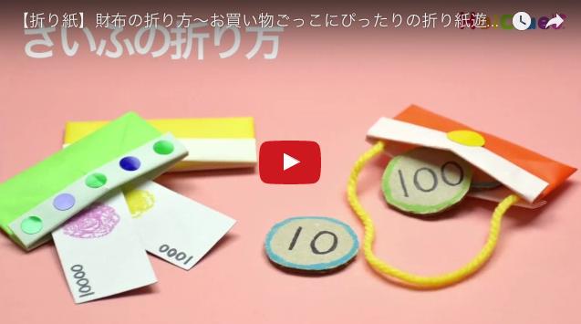【折り紙】財布の折り方〜お買い物ごっこにぴったりの折り紙遊び〜