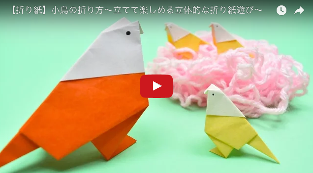 【折り紙】小鳥の折り方〜立てて楽しめる立体的な折り紙遊び〜
