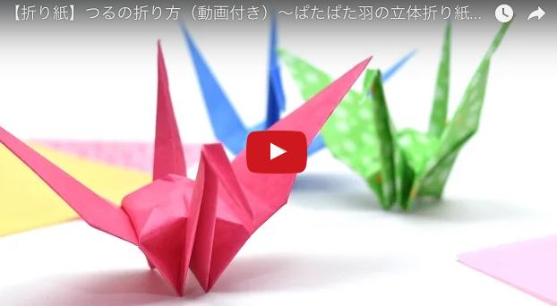 【折り紙】つるの折り方〜ぱたぱた羽の立体折り紙遊び〜
