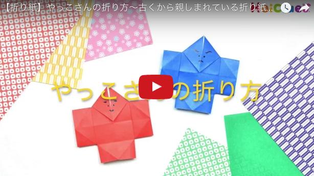 【折り紙】やっこさんの折り方〜古くから親しまれている折り紙遊び〜