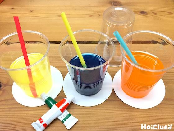 オリジナルジュースごっこ〜色水で楽しむ絵の具遊び〜