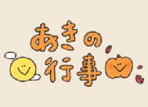 秋(9~11月)の行事