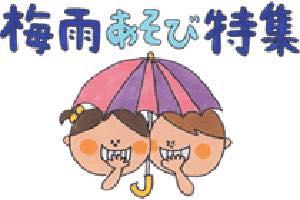 梅雨遊び特集