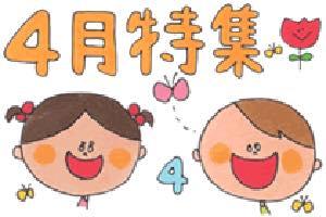 4月特集〜新年度や入園、4月の歌やお便り文など〜