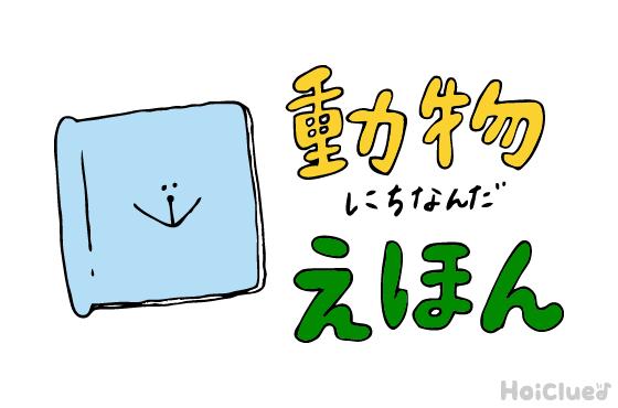 動物にちなんだ絵本&絵本遊び13選