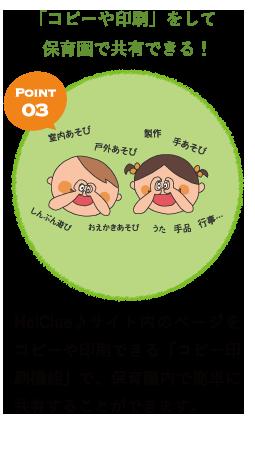 point_03