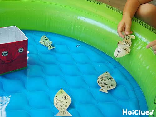 プカプカ魚~廃材パックで簡単!遊び方色々の手作りおもちゃ〜
