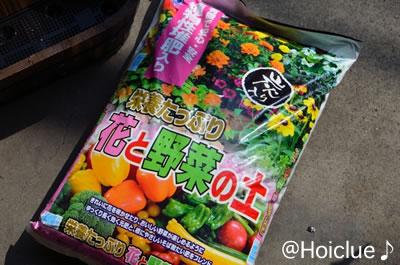 野菜用の土の写真