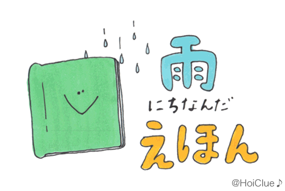 雨の日に楽しめそうな絵本&絵本遊び9選〜