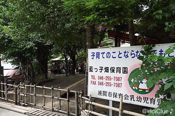 「みんな違ってみんないい」ー麦っ子畑保育園(神奈川県座間市)