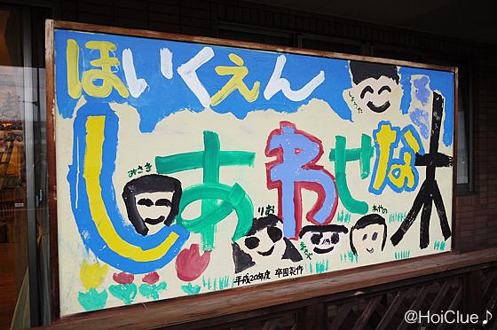 「人を育てるのは、人にしかできんけん」ーしあわせな木保育園(福岡県 博多市)