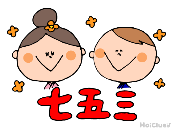 七五三(11月15日)〜子どもに伝えやすい行事の意味や、過ごし方アイディア〜