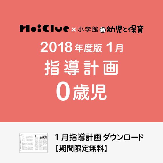 【2018年度版】1月の指導計画〜0歳児〜