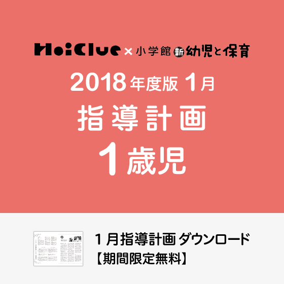 【2018年度版】1月の指導計画〜1歳児〜