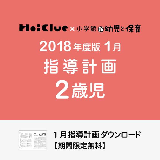 【2018年度版】1月の指導計画〜2歳児〜