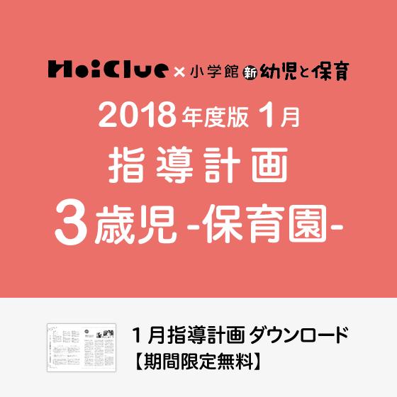 【2018年度版】1月の指導計画〜3歳児〜《保育園》