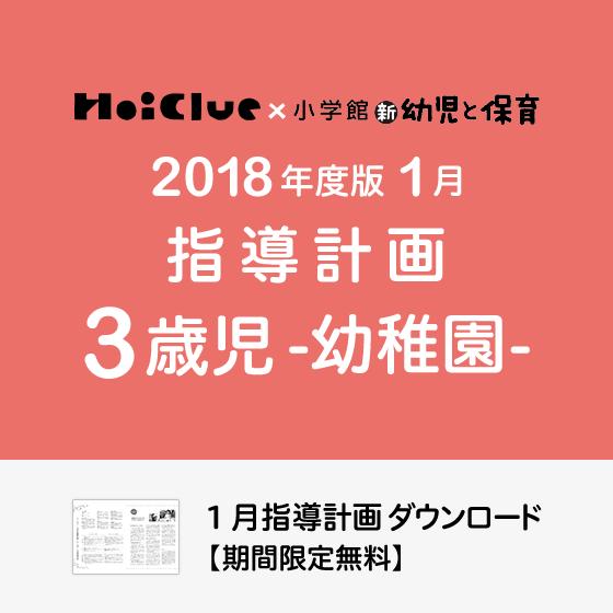【2018年度版】1月の指導計画〜3歳児〜《幼稚園》