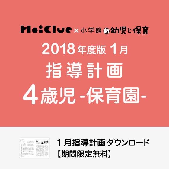 【2018年度版】1月の指導計画〜4歳児〜《保育園》