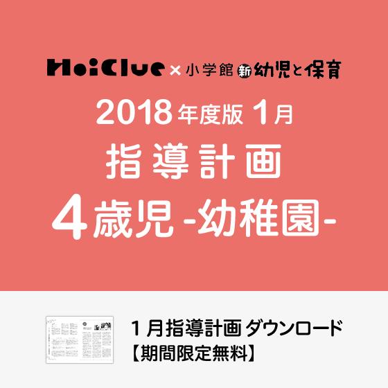 【2018年度版】1月の指導計画〜4歳児〜《幼稚園》