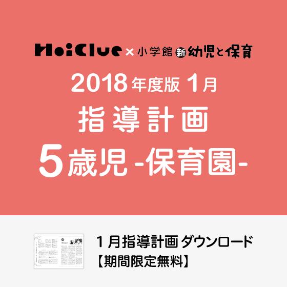 【2018年度版】1月の指導計画〜5歳児〜《保育園》