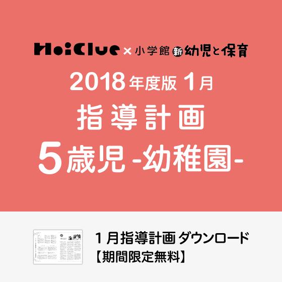 【2018年度版】1月の指導計画〜5歳児〜《幼稚園》