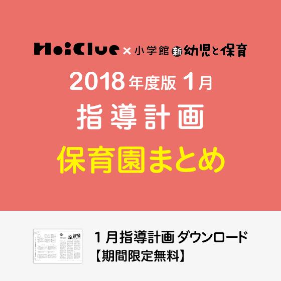 【2018年度版】1月の指導計画〜まとめ〜《保育園》