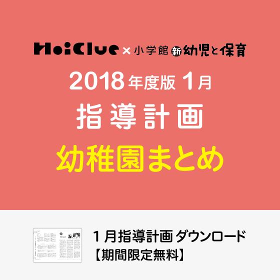 【2018年度版】1月の指導計画〜まとめ〜《幼稚園》