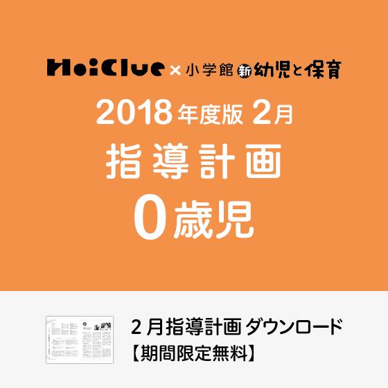 【2018年度版】2月の指導計画〜0歳児〜