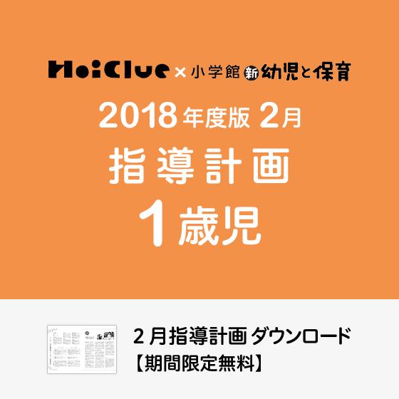 【2018年度版】2月の指導計画〜1歳児〜