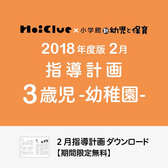 【2018年度版】2月の指導計画〜3歳児〜《幼稚園》