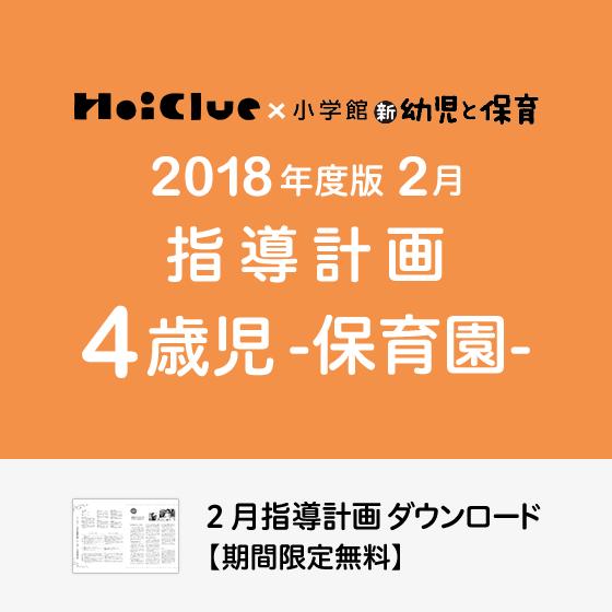 【2018年度版】2月の指導計画〜4歳児〜《保育園》