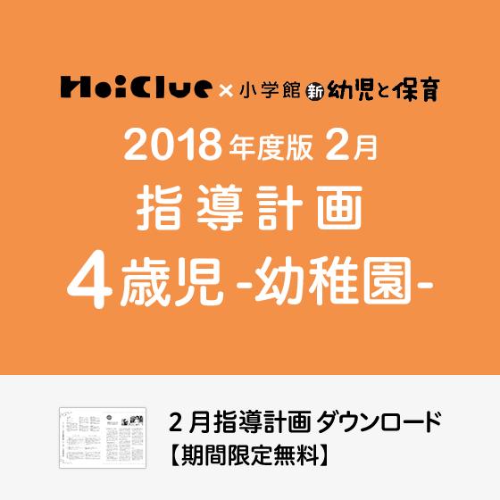 【2018年度版】2月の指導計画〜4歳児〜《幼稚園》