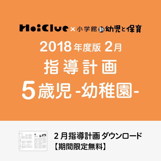 【2018年度版】2月の指導計画〜5歳児〜《幼稚園》