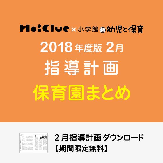 【2018年度版】2月の指導計画〜まとめ〜《保育園》