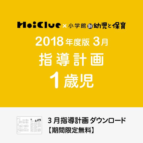 【2018年度版】3月の指導計画〜1歳児〜