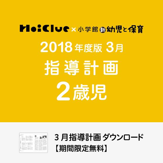 【2018年度版】3月の指導計画〜2歳児〜