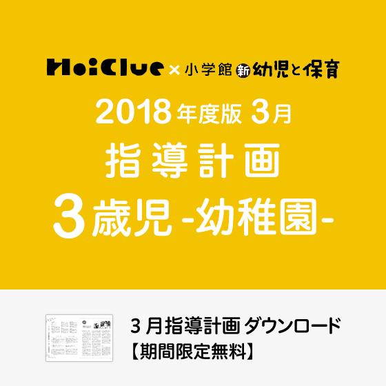 【2018年度版】3月の指導計画〜3歳児〜《幼稚園》