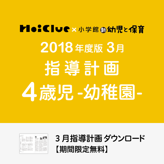 【2018年度版】3月の指導計画〜4歳児〜《幼稚園》